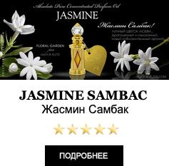 Масляные духи Amour Elite JASMINE - Жасмин Самбак. Цветочный аромат.