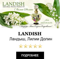 Масляные духи Amour Elite LANDISH - Ландыш, Лилия Долин. Цветочный аромат.