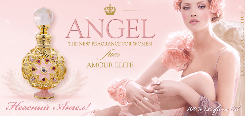 Эксклюзивные Масляные духи Amour Elite ANGEL - Нежный Ангел. Пудровый аромат.