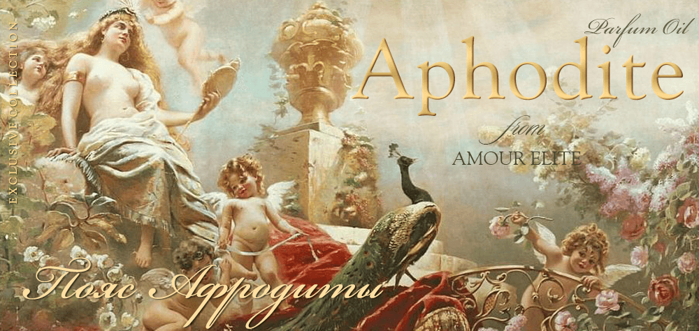 Масляные духи Amour Elite APHRODITE - Пояс Афродиты. Амбровый аромат.
