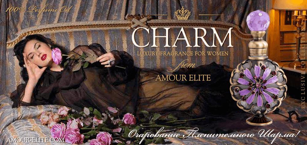 Эксклюзивные Масляные духи Amour Elite CHARM - Шарм. Альдегидный аромат.
