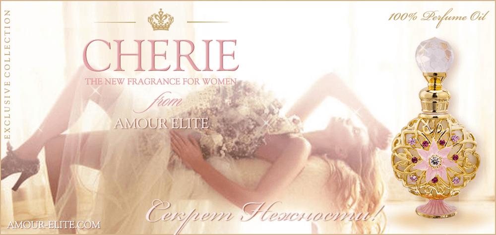 Эксклюзивные Масляные Духи Amour Elite CHERIE - Милая. Пудровый аромат.