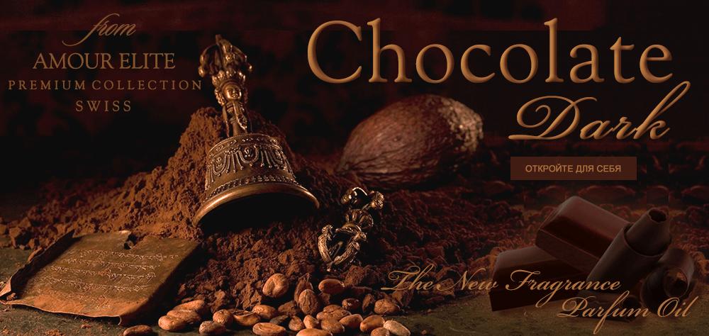 Масляные духи Amour Elite DARK CHOCOLATE - Темный Шоколад. Шоколадный аромат.
