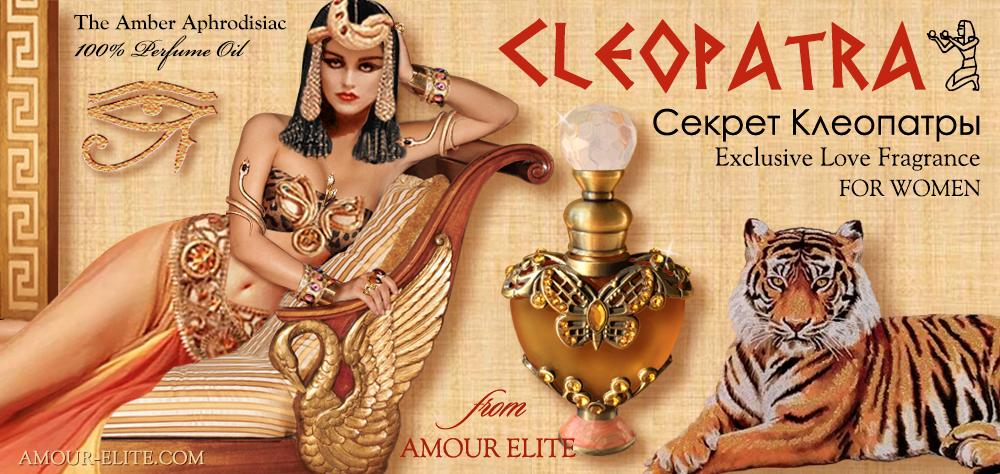 Эксклюзивные масляные духи Amour Elite CLEOPATRA - Секрет Клеопатры. Амбровый аромат. Афродизиак.