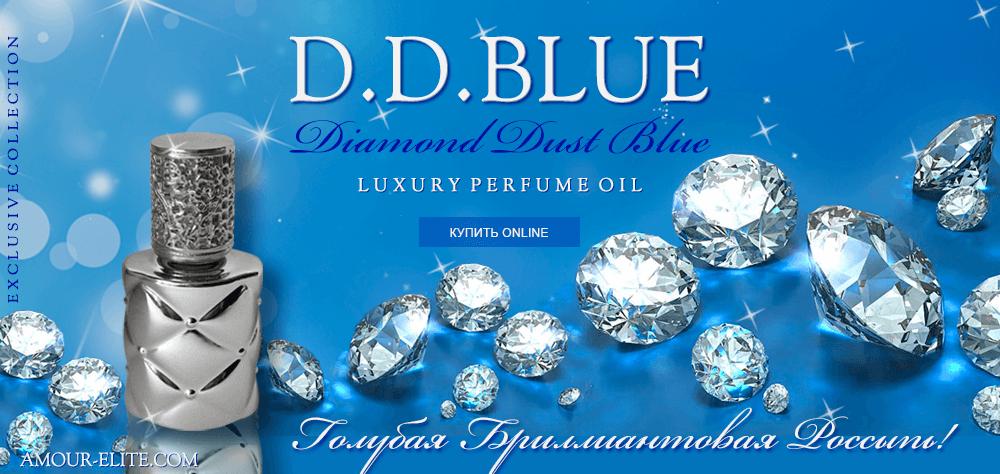 Масляные духи Amour Elite D.D.BLUE - Голубая Бриллиантовая Россыпь. Озоновый аромат.