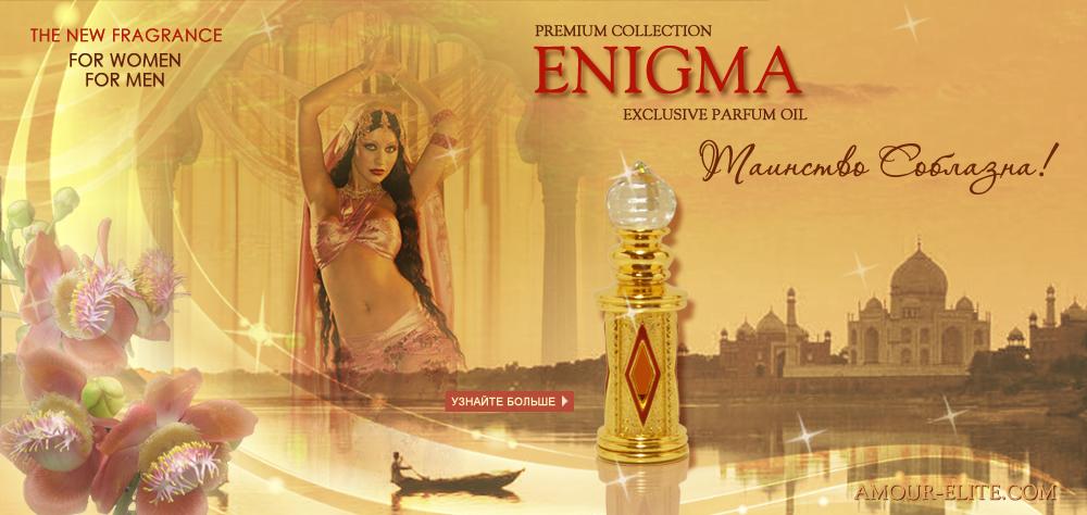 Масляные духи Amour Elite ENIGMA - Энигма, Таинство Соблазна. Табачный аромат.