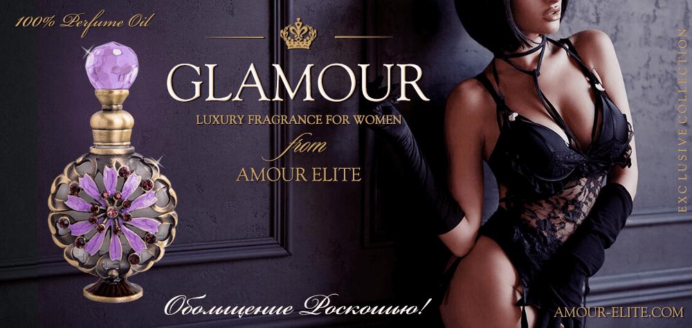 Эксклюзивные Масляные духи Amour Elite GLAMOUR - Гламур. Альдегидный аромат.