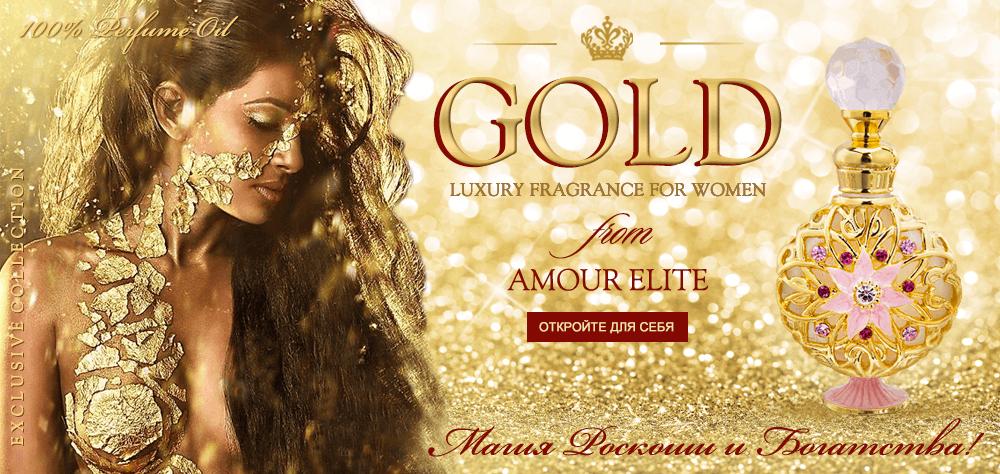 Эксклюзивные Масляные духи Amour Elite GOLD - Золотой Песок. Ориентальный аромат.