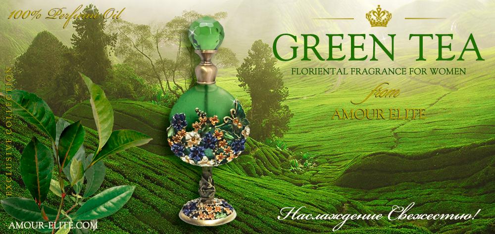 Эксклюзивные Масляные Духи Amour Elite GREEN TEA - Зеленый Чай. Зеленый аромат. Духи Женские. Афродизиак.