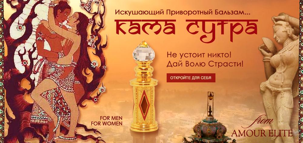 Масляные духи Amour Elite KAMA SUTRA - Кама-Сутра, Бальзам Страсти. Мускусный аромат.
