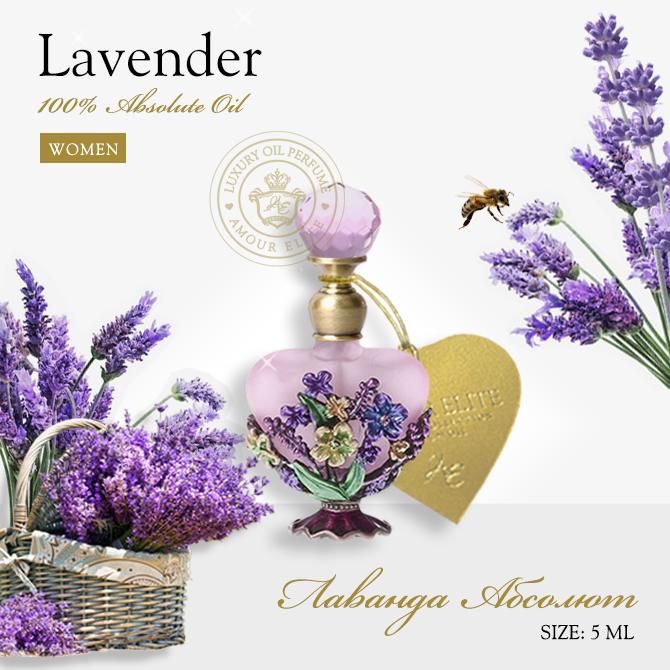Эксклюзивные масляные духи Amour Elite LAVENDER - Лаванда Абсолют. Цветочный аромат.