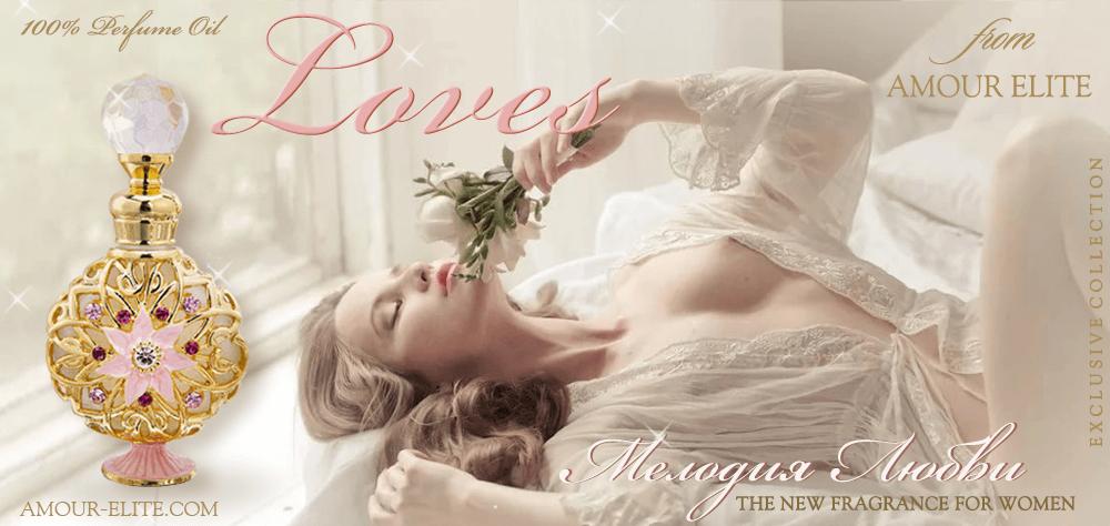 Эксклюзивные Масляные Духи Amour Elite LOVES - Мелодия Любви. Пудровый аромат.
