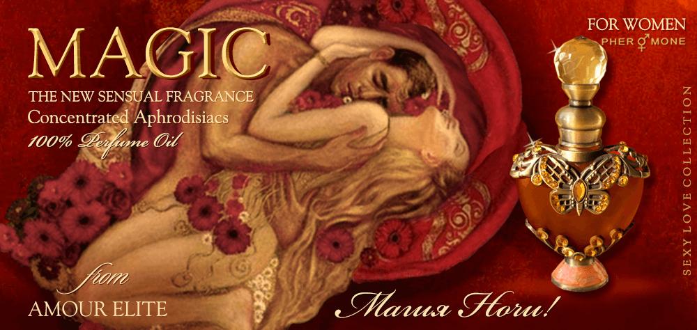 Элитные Масляные духи Amour Elite MAGIC - Магия Ночи. Мускусный аромат.