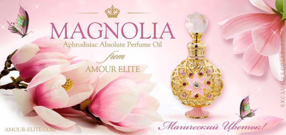 Эксклюзивные Масляные духи Amour Elite MAGNOLIA - Магнолия Розовая. Цветочный аромат.