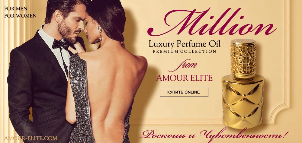 Масляные духи Amour Elite MILLION - Миллион. Ориентальный аромат.