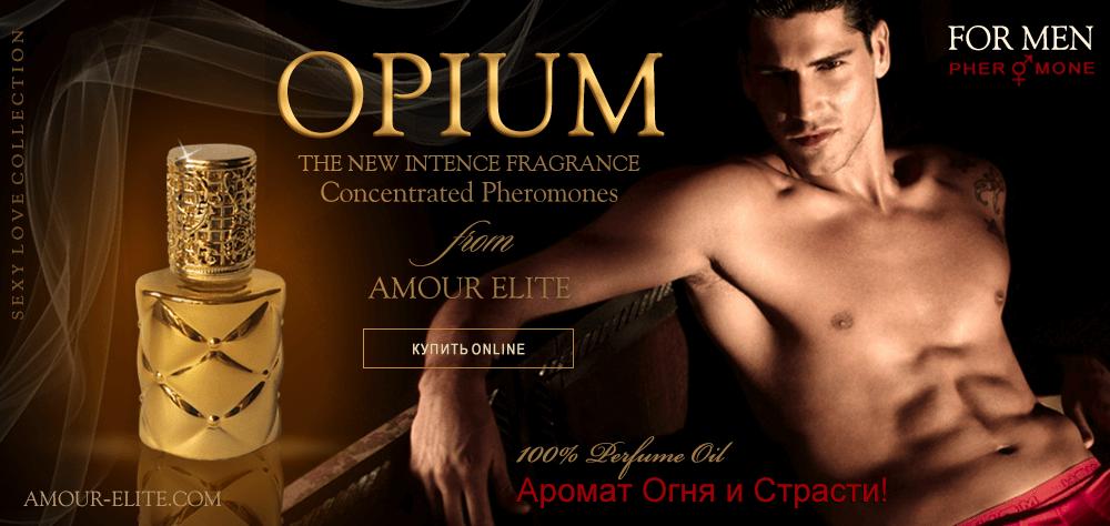 Элитные Масляные духи Amour Elite OPIUM - Опиум. Табачный аромат.