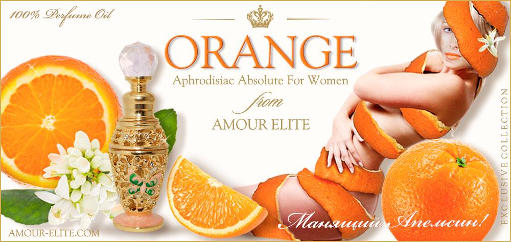 Селективные Масляные Духи Amour Elite ORANGE - Апельсин. Цитрусовый аромат.