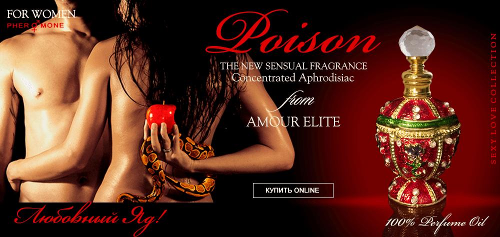 Эксклюзивные масляные духи Amour Elite POISON - Пуазон, Любовный Яд. Амбровый Афродизиак. Женский аромат.