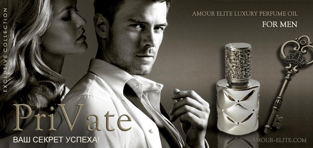 Масляные духи Amour Elite PRIVATE - Приват. Фужерный аромат.