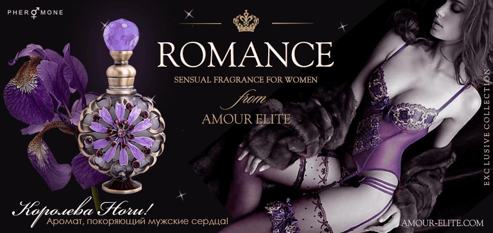 Эксклюзивные Масляные Духи Amour Elite ROMANCE - Романсе, Королева Ночи. Альдегидный аромат.