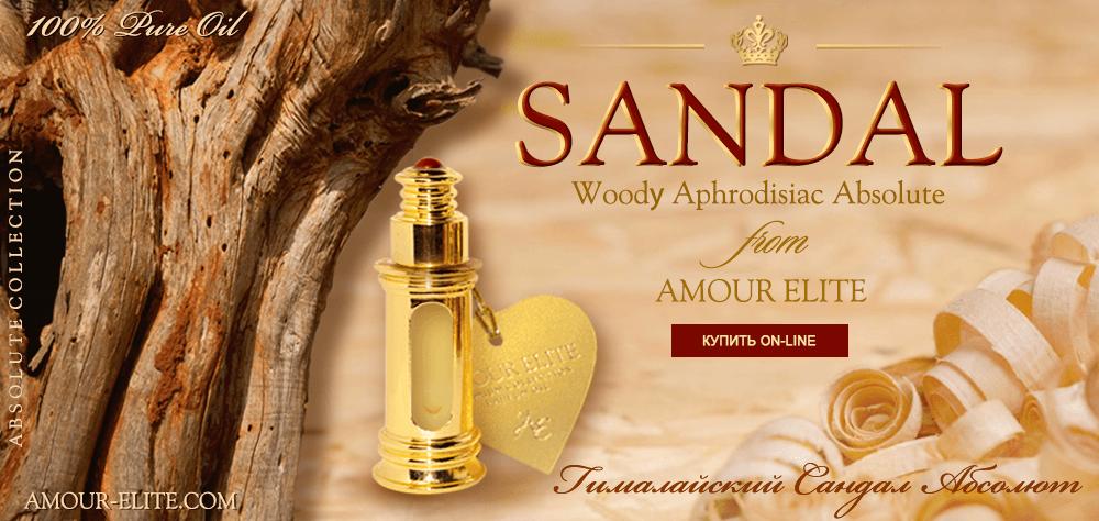 Эксклюзивные Масляные Духи Amour Elite SANDAL - Гималайский Сандал Абсолют. Древесный аромат.