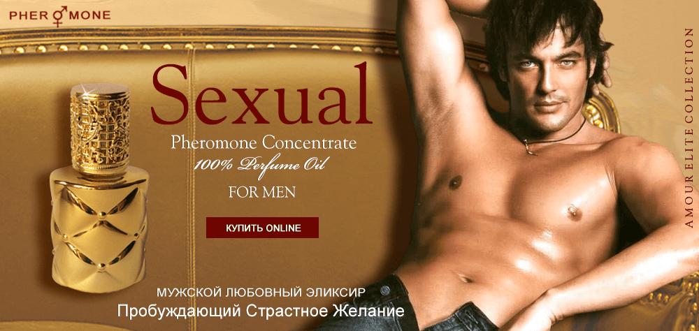Масляные духи Amour Elite SEXUAL - Сексуал. Амбровый аромат.