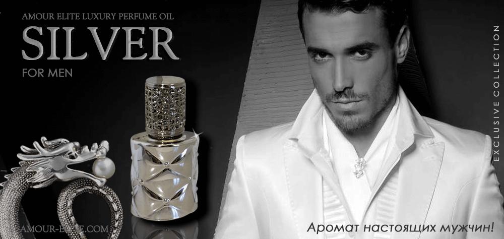 Масляные духи Amour Elite SILVER - Серебро. Фужерный аромат.