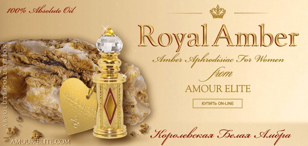 Эксклюзивные Масляные духи Amour Elite White AMBER - Белая Королевская Амбра, Абсолют. Амбровый аромат.