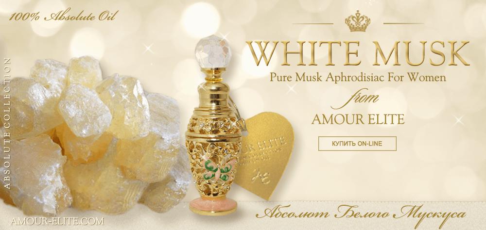 Эксклюзивные Масляные духи Amour Elite WHITE MUSK - Белый Мускус Абсолют. Мускусный аромат.