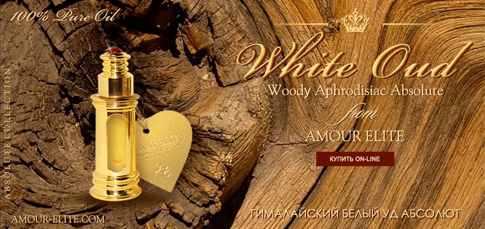 Эксклюзивные Масляные Духи-масло Amour Elite WHITE OUD - Белый Уд Абсолют. Древесный аромат. Афродизиак.